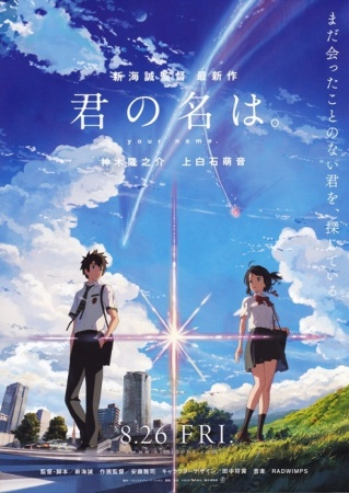 Kimi no Na wa. (Your Name)