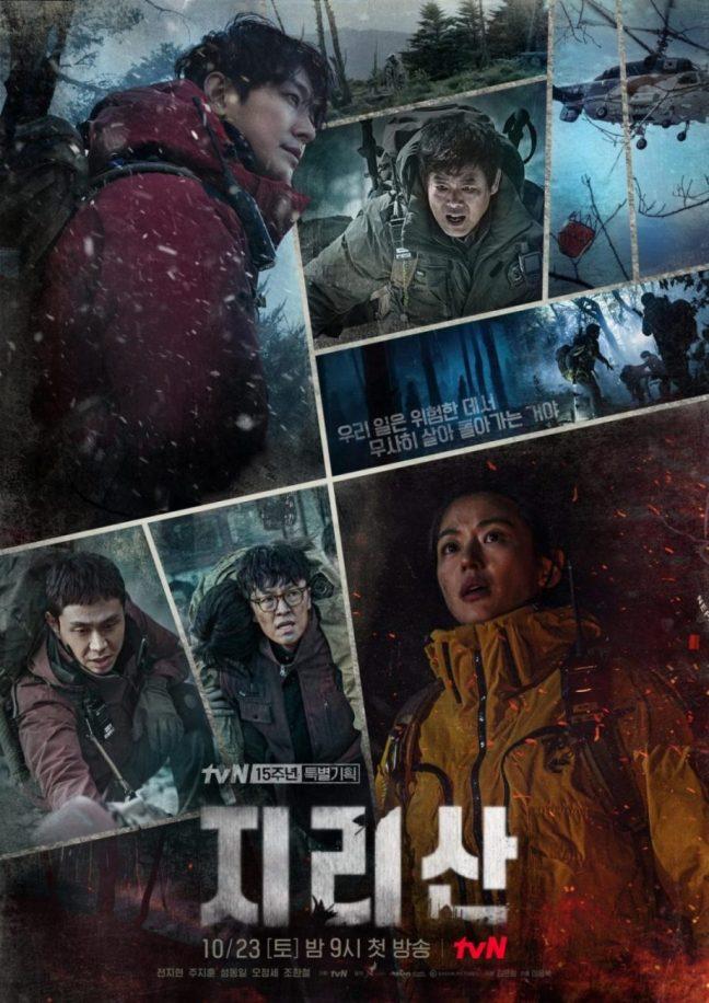 Jun Ji Hyun And Ju Ji Hoon's Upcoming Drama'Jirisan' Unveils New Group Poster And Thrilling Teaser