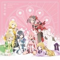 """""""Yuki Yuna wa Yuusha de Aru"""" Best Album """"Yuuki no Uta"""""""