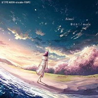 Fate/stay night [Heaven's Feel] Theme Song - Haru wa Yuku/marie