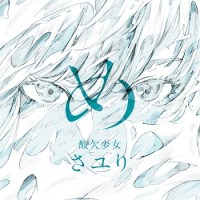 Sayuri - Me (2nd Album)