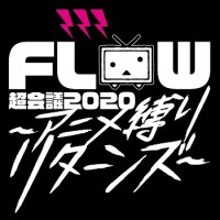 FLOW Choukaigi 2020 ~Anime Shibari Returns~