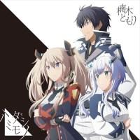 Maou Gakuin no Futekigousha ED Single - Hamidashimono / Tomori Kusunoki