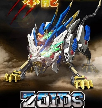 Zoids Wild OP Single - Starting Over