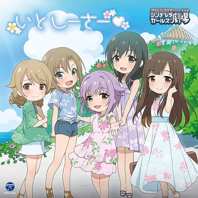 THE IDOLM@STER CINDERELLA GIRLS LITTLE STARS! Itoshiisaa♥