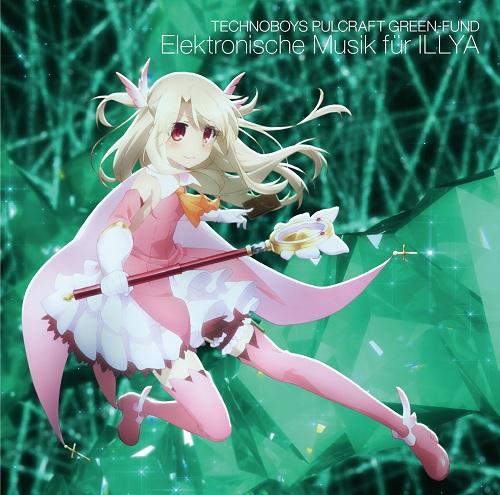 Fate/Kaleid liner Prisma☆Illya 3rei!! Soundtrack Elektronische Musik für ILLYA
