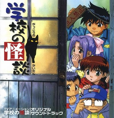 Image result for gakkou no kaidan
