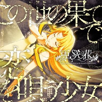 Kono Yo no Hate de Koi wo Utau Shoujo YU-NO OP Single - Konoyo no Hate de Koi wo Utau Shoujo