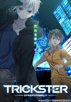 trickster-edogawa-ranpo-shounen-tanteidan-yori