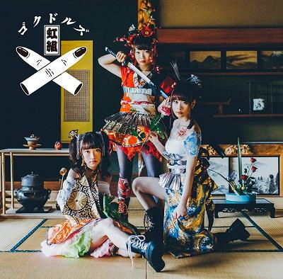 Back Street Girls: Gokudolls OP&ED Single - Gokudoll Music/Hoshi no Katachi