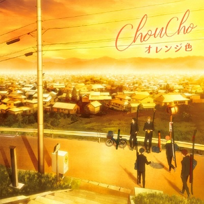 Tsurune: Kazemai Koukou Kyuudoubu ED Single - Orange Iro