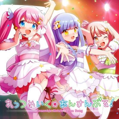 Ensemble Girls Theme Song - Let's Make☆Ensemble! - Otaku Ost