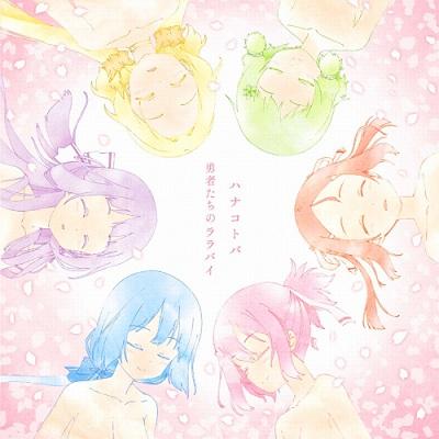 Yuuki Yuuna wa Yuusha de Aru: Yuusha no Shou OP&ED Single - Hanakotoba/Yuushatachi no Lullaby