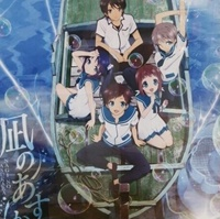 https://otakusfanaticos.wordpress.com/2013/10/12/nagi-no-asukara/