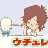 https://otakusfanaticos.wordpress.com/2012/10/30/uchurei/