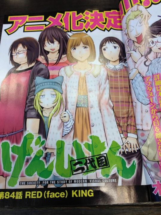 Genshiken Anime Sequel Announced pic