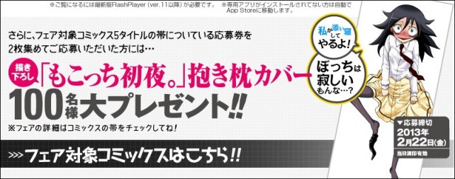 Watamote anime announced pic 3
