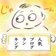 ninki_blog_ranking
