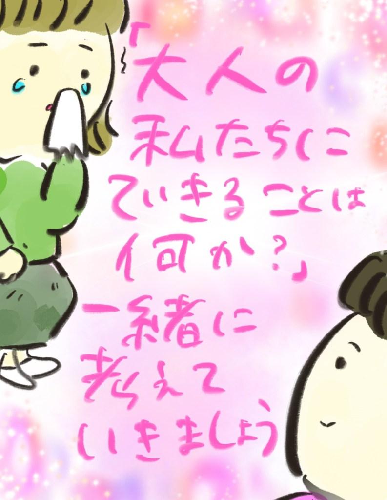 manga-16-year-old-mother-23-10