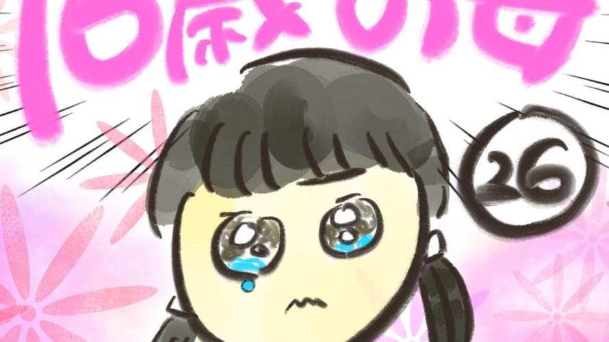 manga-16-year-old-mother-26-1