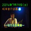 モチ吉、岡山のワンデバオーナー松本圭介氏のライブ情報
