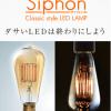 モチ吉、2Fの小型シーリングを先週届いたかっこいいランプSiphon(エジソン)に替えてみた。