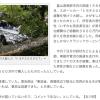 モチ吉、倒木でトヨタ2000GTが大破して