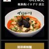 【岐阜のラーメン大好き野郎】WRGT(ワールドラーメングランプリ)がんばれ!!岐阜のラーメン!!