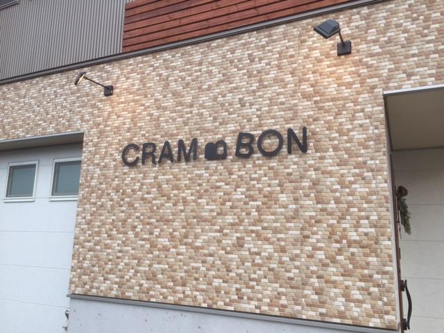 【オシャレパン屋】関市のモーニングもパンが美味しいパン屋カフェCRAM BON