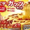 モチ吉、チーズは飲み物。アオキーズピザの「ピザ・ガッツ」を食べてみた。