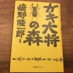 森のプロデューサー「﨑野 隆一郎」の「ガキ大将の森」