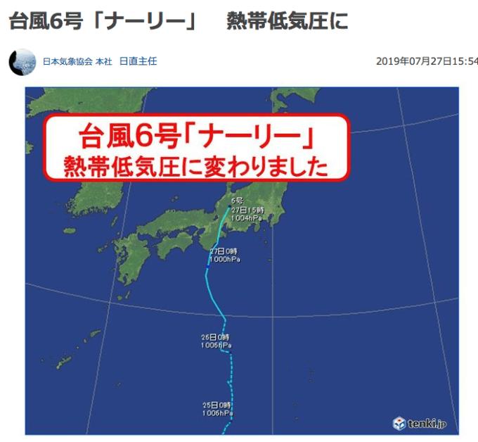 先日の台風