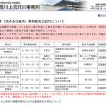 え!12月21日の岐阜市長良の無料配布中止だって!?