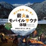 「薪火の聖地」駒ヶ根で薪火&モバイルサウナ体験