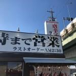 【激辛麺】一宮市のカプサイメンにいってきた