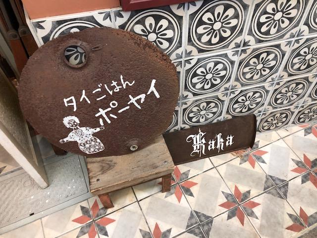 柳ヶ瀬のタイ料理屋のポーヤイへ家族で行く