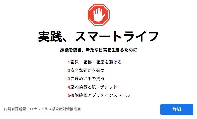 https://corona.go.jp/