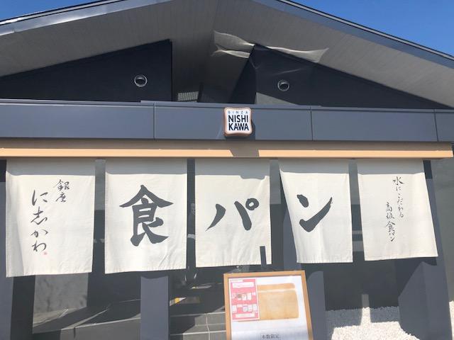 【高級食パン】銀座にしかわ 岐阜店
