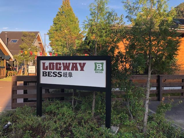 【LOGWAY展示場】BESS岐阜に薪販売案内ハガキを置いてもらうために行く。