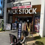 【肉ランチ】名古屋 NICK STOCKで肉盛りランチ