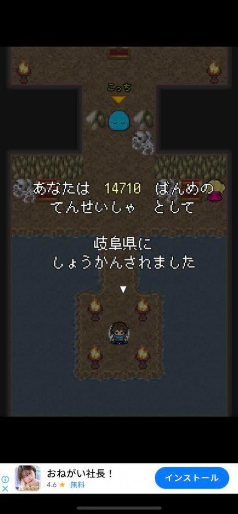 【岐阜県ゲームアプリ】岐阜クエストについて