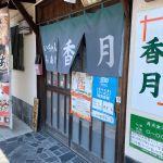 関市のけいちゃんと唐揚げのお店「香月」