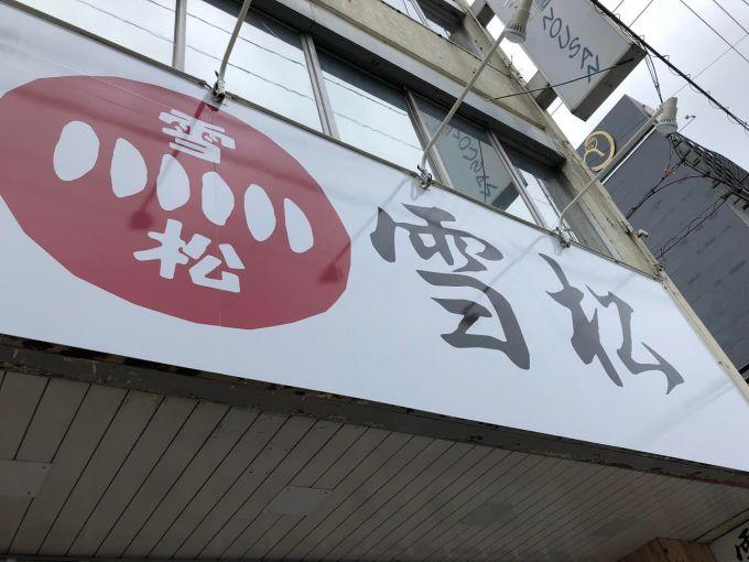 【おすすめ】餃子の雪松