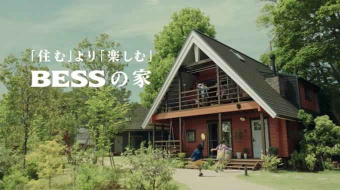 【BESS】BESSのCMがやってるみたいです。