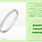18金ホワイトゴールドダイヤモンドリング