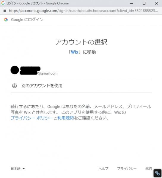 WixをGoogleアカウントで開始しよう