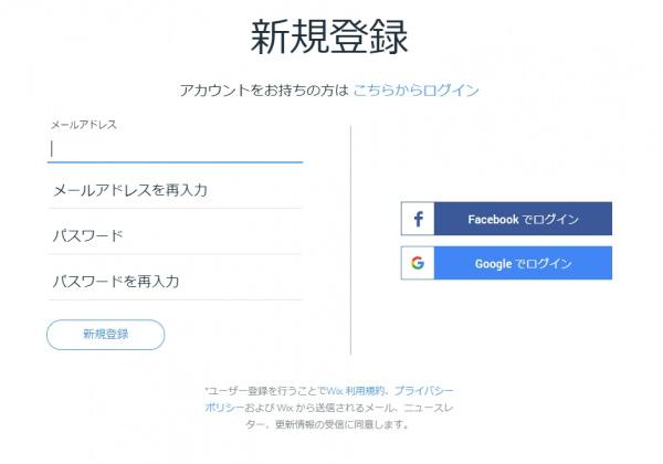 Wixの新規登録