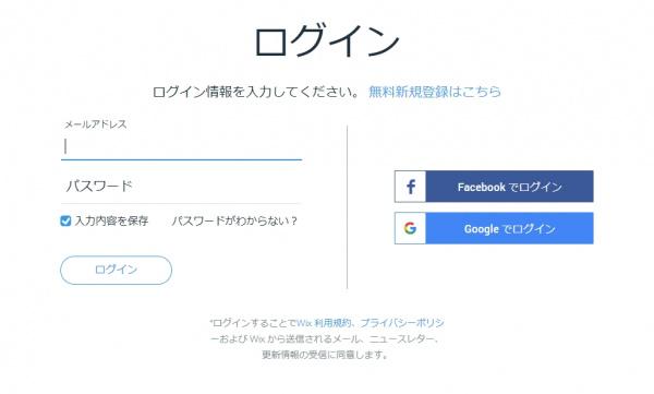 Wixのログイン画面