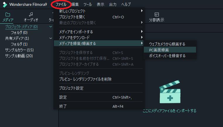 WondershareFilmora9ファイルから録音録画ができる
