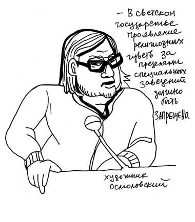 Выступление художника Анатолия Осмоловского